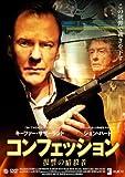 コンフェッション 復讐の暗殺者[DVD]