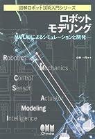 ロボットモデリング―MATLABによるシミュレーションと開発 (図解ロボット技術入門シリーズ)