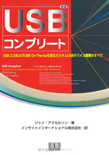 USBコンプリート