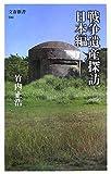 戦争遺産探訪 日本編 (文春新書)