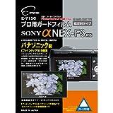 エツミ プロ用ガードフィルムAR SONY/αNEX-F3対応 E-7156