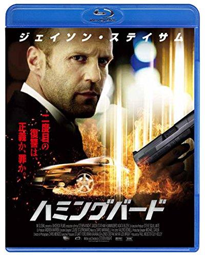 ハミングバード [Blu-ray]