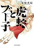 虎蛇とブー子 ジュールコミックス