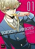 TOKYOヤマノテBOYS(1) (Gファンタジーコミックス)