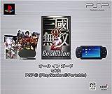 真・三國無双 2nd Evolution オールインガード with PSP