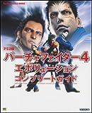 PS2版 バーチャファイター4 エボリューションコンプリートガイド (The PlayStation2 BOOKS)