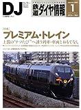 鉄道ダイヤ情報 2009年 01月号 [雑誌]