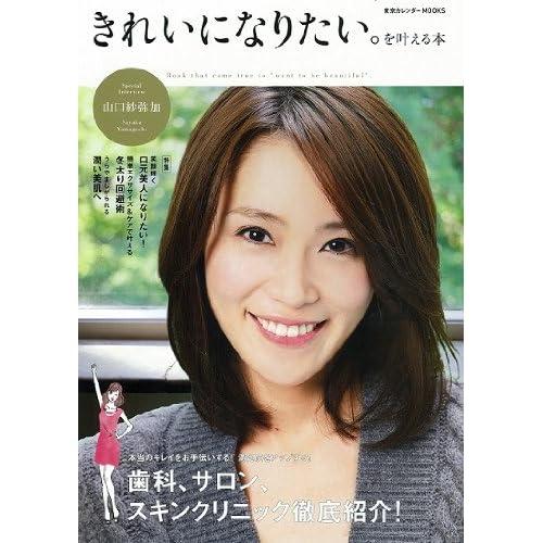 きれいになりたい。を叶える本 (東京カレンダーMOOKS)