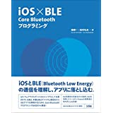 iOS×BLE Core Bluetoothプログラミング
