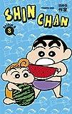 Shin Chan Saison 2 Vol.18