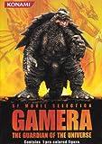 コナミSFムービーセレクション ガメラ GAMERA THE GUARDIAN OF THE UNIVERSE 全6種セット