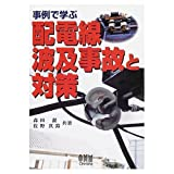 img - for Measures and distribution lines spread accident to learn in case (2001) ISBN: 4274942589 [Japanese Import] book / textbook / text book