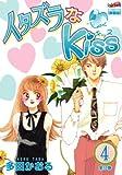 イタズラなKiss 4 (4) (フェアベルコミックス CLASSICO)