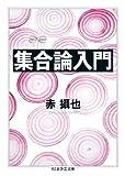 集合論入門 (ちくま学芸文庫)