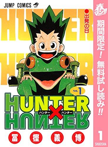 HUNTER×HUNTER モノクロ版【期間限定無料】 1 (ジャンプコミックスDIGITAL) [Kindle版]