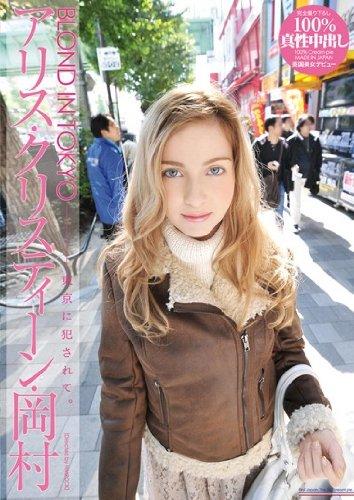 BLOND IN TOKYO ―東京に犯されて。 アリス・クリスティーン・岡村 桃太郎映像出版