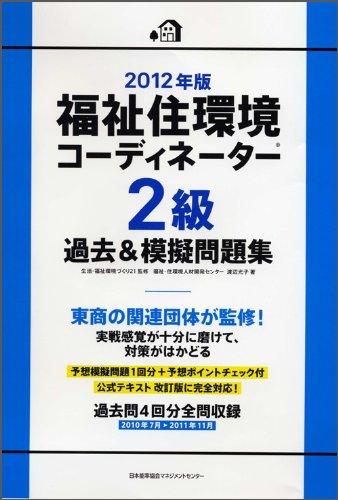 2012年版 福祉住環境コーディネーター(R)2級過去&模擬問題集