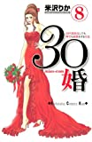 30婚miso・com 8 (講談社コミックスキス)