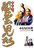 風雲児たち 幕末編 16 (SPコミックス)