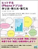 ヒットするiPhoneアプリの作り方・売り方・育て方