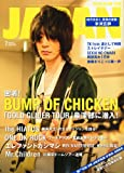 ROCKIN'ON JAPAN (ロッキング・オン・ジャパン) 2012年 07月号 [雑誌]