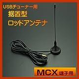 MCX端子 マグネット式 ロッド アンテナ アンテナ 12.2cm コード1.6m