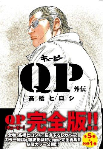 QP外伝完全版