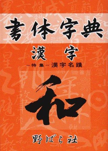 漢字書体字典―書体字典(漢字篇)
