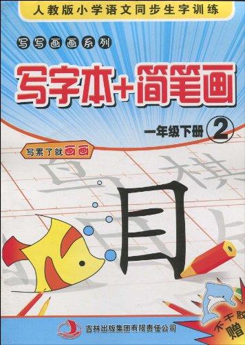写字本+简笔画(1下2人教版小学语文同步生字训练)/写