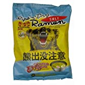 藤原製麺 北海道熊出没注意ラーメン 塩味 1食×10袋
