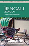Hanne-Ruth Thompson Bengali (Bangla)-English/ English-Bengali (Bangla) Practical Dictionary (Hippocrene Practical Dictionaries (Hippocrene))