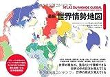 最新 世界情勢地図