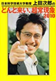 img - for Be ready for anything in Japan University of Science and Technology Professor Ueda Jiro ISBN: 4054045782 (2010) [Japanese Import] book / textbook / text book
