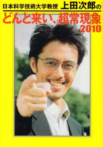 日本科学技術大学教授上田次郎のどんと来い、超常現象2010