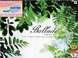 STAGEA・EL ピアノ&エレクトーン Vol.5 バラード (中級)