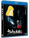 ヤマトよ永遠に [Blu-ray]