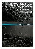 絶対絶命の淡水魚イタセンパラ―希少種と川の再生に向けて (叢書・イクチオロギア)