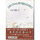 たまこちゃん家の猫ものがたり (来夢コミックス)