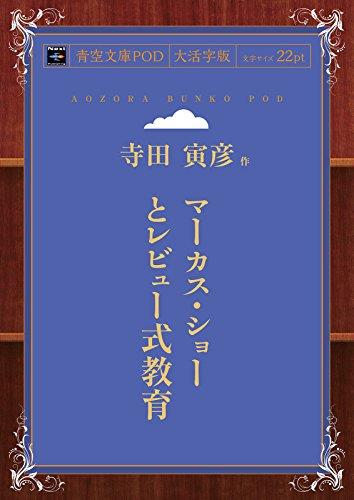 マーカス・ショーとレビュー式教育 (青空文庫POD(大活字版))