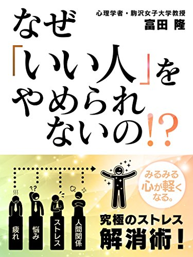 なぜ「いい人」をやめられないの!? 心理学シリーズ (SMART BOOK)