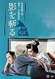 市川雷蔵DVD 時代劇シリーズ1-池広一夫監督作品- 影を斬る[DVD]