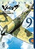 ジパング(9) (講談社漫画文庫)