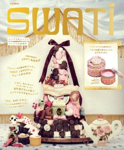 SWATi ~ポップでキュートなキャンドルの世界 (e-MOOK 宝島社ブランドムック)