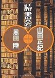 読書会 (徳間文庫)