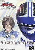 未来戦隊タイムレンジャー(4)[DVD]