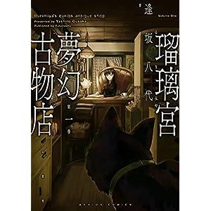 瑠璃宮夢幻古物店 : 1 (アクションコミックス) [Kindle版]