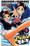 アイホシモドキ 4 (少年チャンピオン・コミックス)