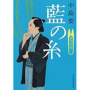 "藍の糸―着物始末暦2 "" style="
