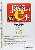 世界でいちばん簡単なJavaのe本[最新第3版]Javaの基本と考え方がわかる本