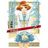サクラダリセット6 BOY, GIRL and ──<サクラダリセット> (角川スニーカー文庫)